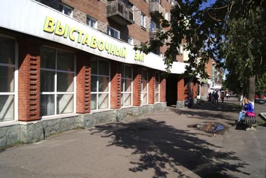 Выставочный зал Бийск