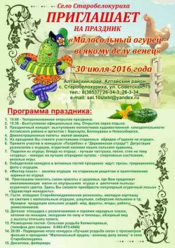 Программа праздника малосольного огурца