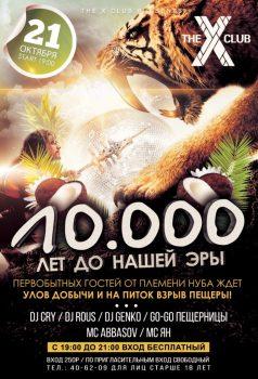 10,000 лет до Н.Э (Тематически-анимационная ночь)