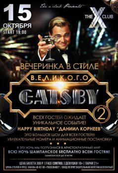 Вечеринка в стиле ВЕЛИКОГО GATSBY 2
